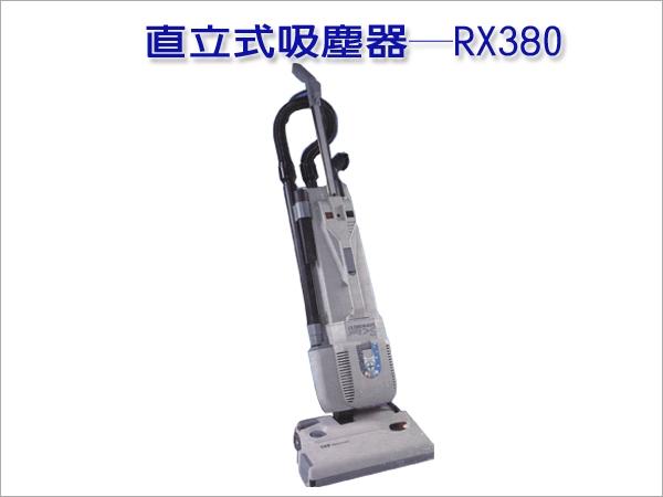 直立式吸塵器─RX380