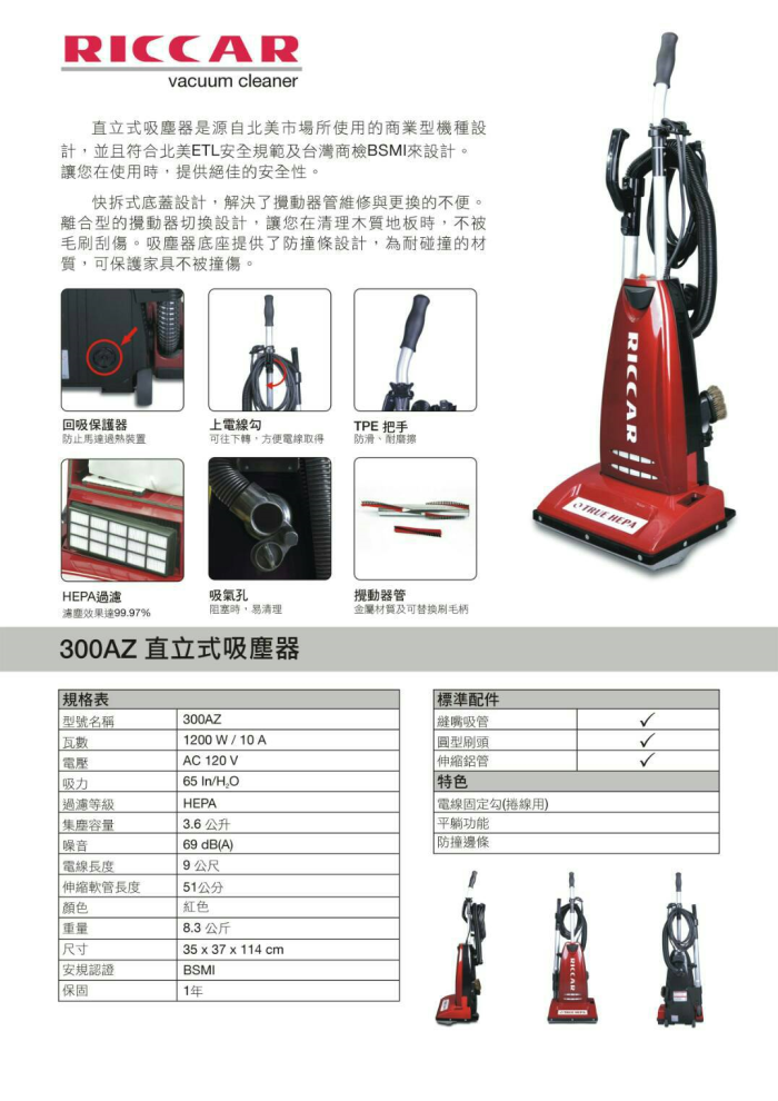 直立式吸塵器─760  零件示意圖