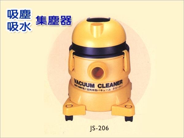 吸塵、吸水集塵器 JS-206