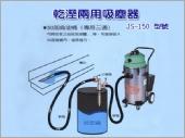 乾溼兩用吸塵器 JS-150型號─吸塵、吸水集塵器