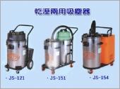 乾溼兩用吸塵器 ─吸塵、吸水集塵器