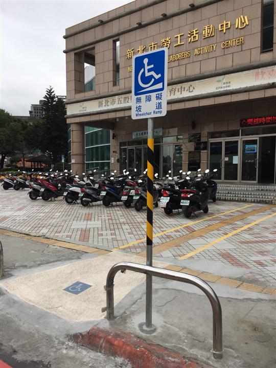無障礙坡道、人行道無障礙改善、無障礙設施扶手、人行道無障礙設計規範