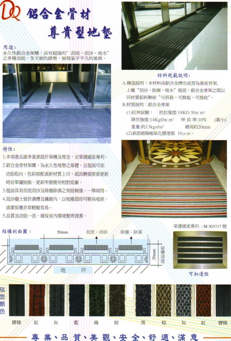 鋁合金除泥墊(尊貴型)-DM
