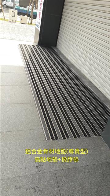 鋁合金除泥地墊(尊貴型)-配色實作案列