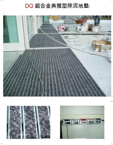 可捲式除泥地墊、嵌入式除泥地墊