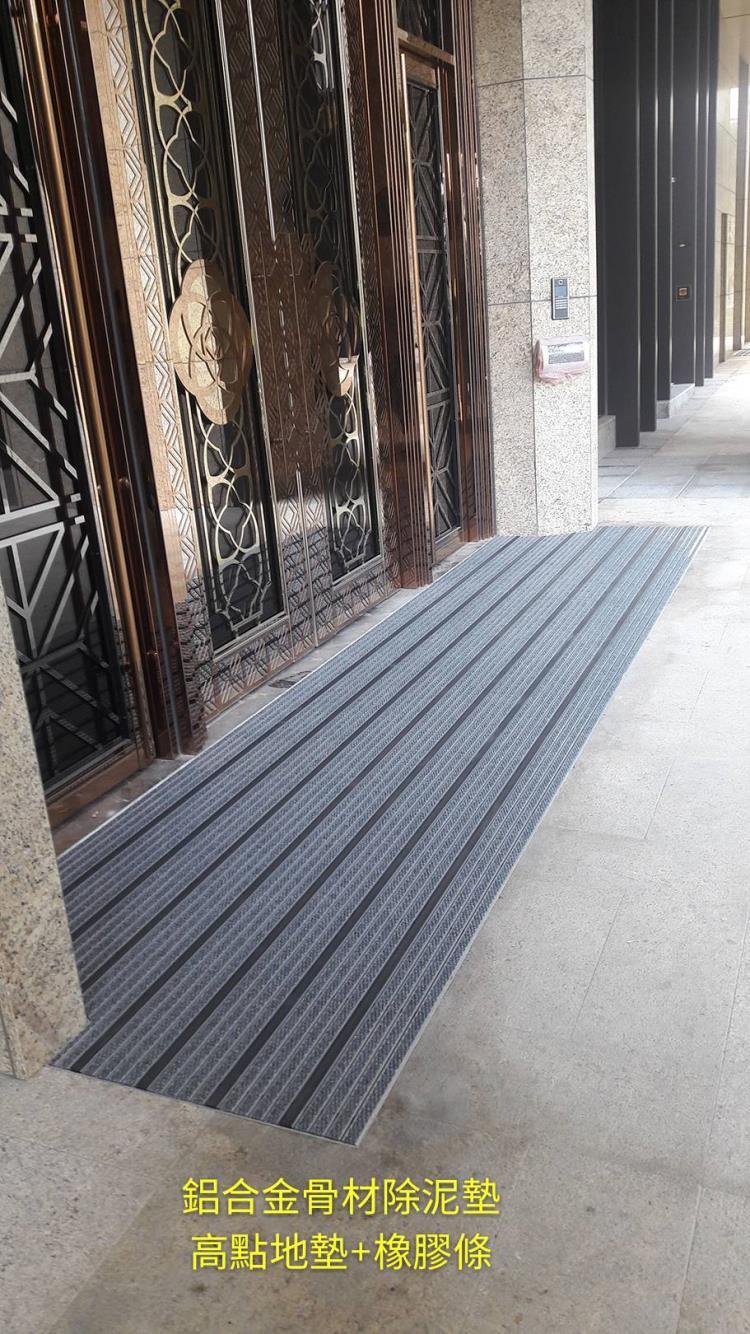 鋁合金除泥地墊(典雅型)+黑膠條
