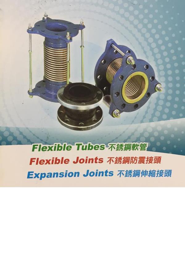 不銹鋼軟管、不銹鋼防震接頭、不銹鋼伸縮接頭