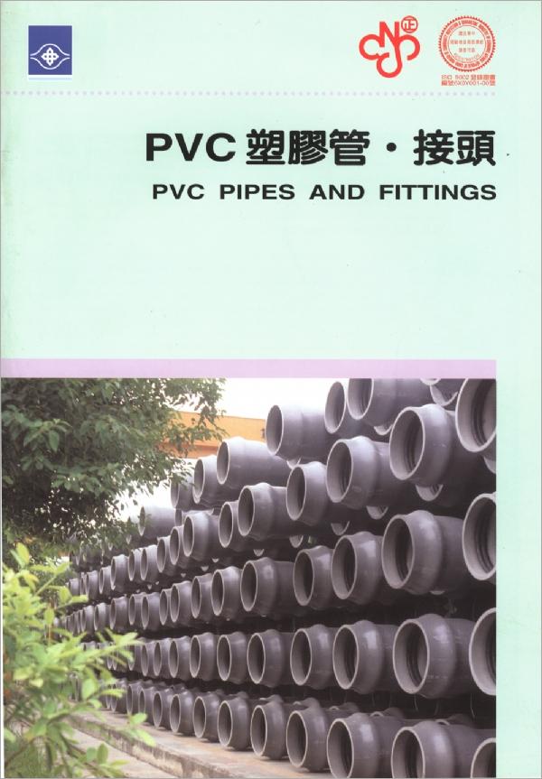 PVC塑膠管•接頭