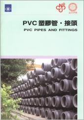 PVC塑膠管‧接頭