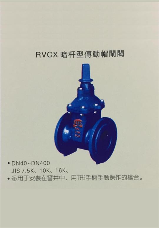 RVCX暗杆型傳動帽閘閥