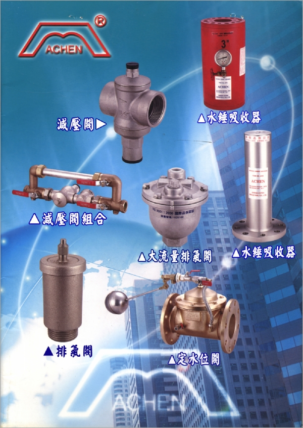 減壓閥、水綞吸收器、大流量排氣閥、減壓閥組合、定水位閥、排氣閥