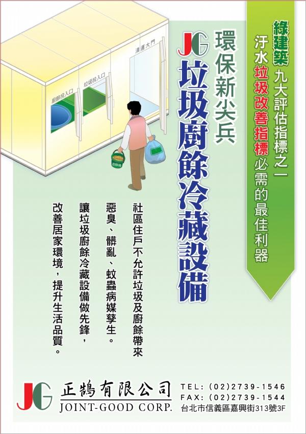 JG垃圾廚餘冷藏設備(一)