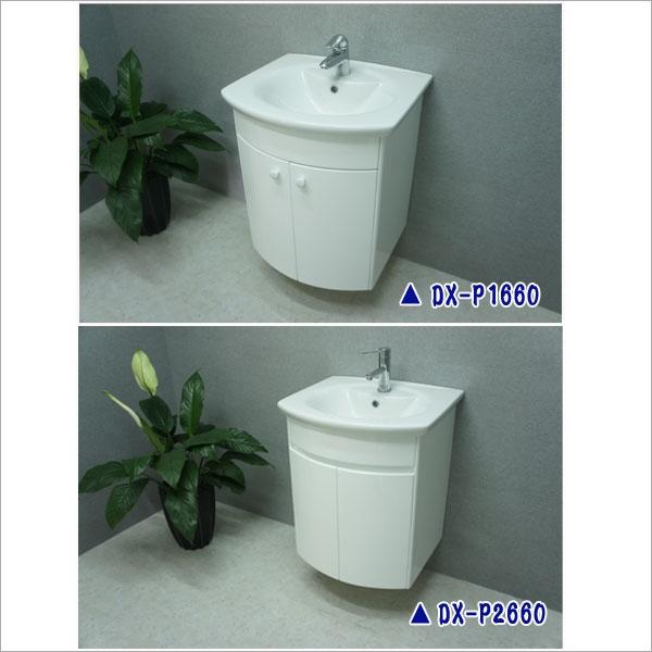 DX-P1660 + DX-P2660  浴櫃