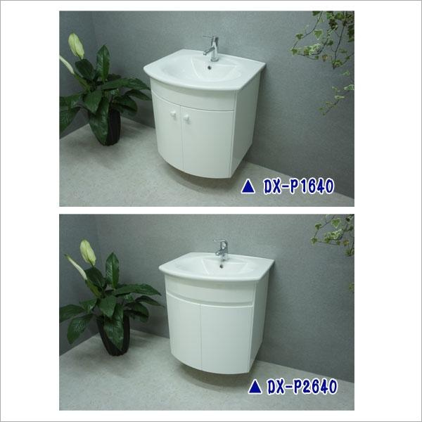 DX-P1640 + DX-P2640 浴櫃