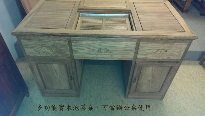 多功能實木泡茶桌(可當辦公桌使用)