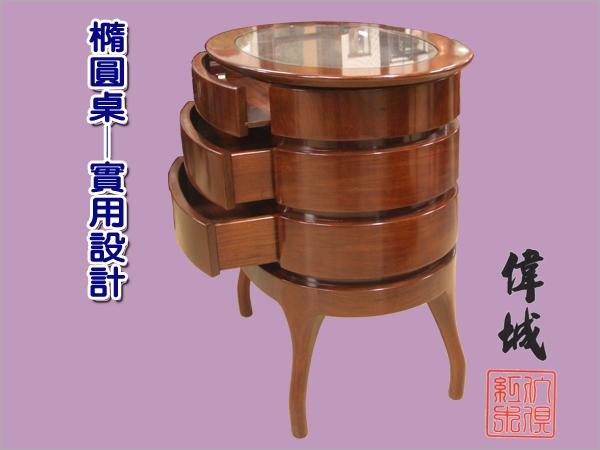 偉城 橢圓桌─設計實用型