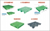 塑膠棧板系列