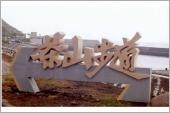 戎盛景觀工程有限公司