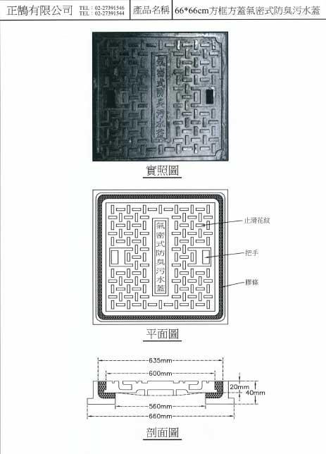 66*66cm氣密式防臭污水蓋(社區大樓地下室專用)