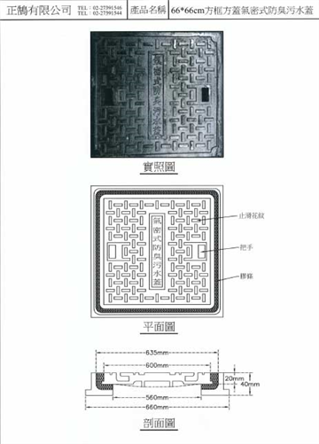 66*66cm氣密式防臭鑄鐵蓋(社區大樓地下室專用)