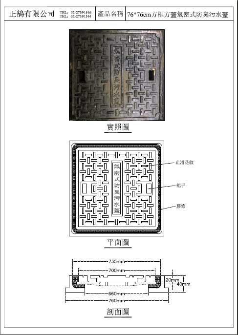 76*76cm氣密式防臭污水蓋(社區大樓地下室專用)