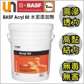 BASF Acryl60 水泥添加劑