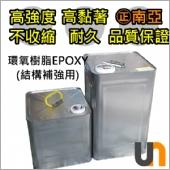 裂縫灌注環氧樹脂(EPOXY)