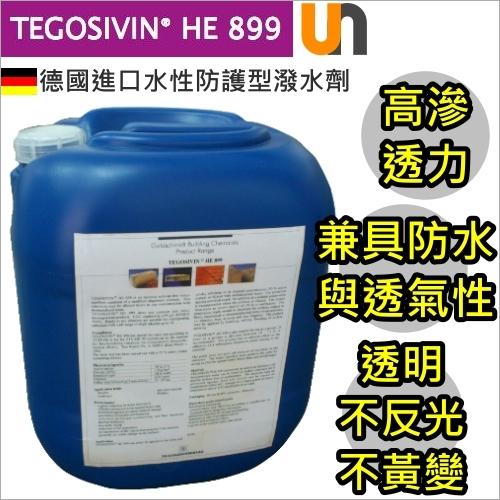 TEGOSIVIN HE899德國進口水性防護型潑水劑