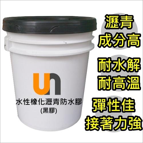 水性橡化瀝青防水膠(黑膠)