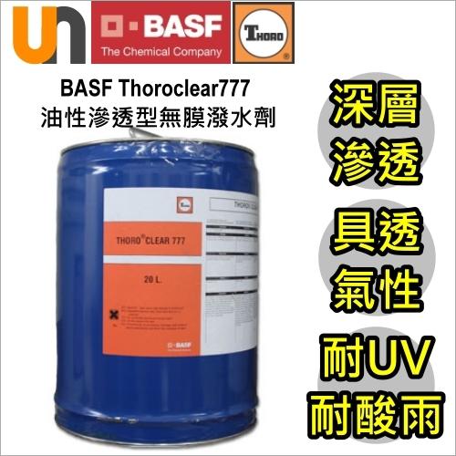 BASF Thoroclear777油性無膜滲透型潑水劑