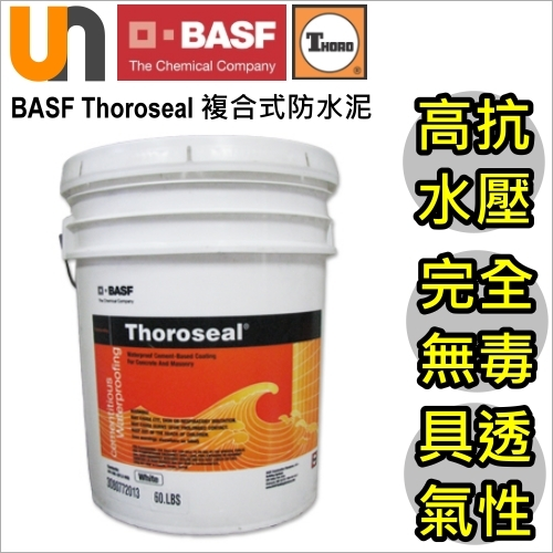 BASFThoroseal 複合式防水泥