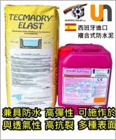 Tecmadry Elast西班牙進口複合式防水泥