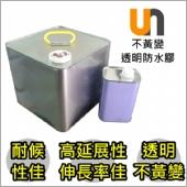 不黃變耐候型透明防水膠