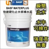 BASF Waterplug 快速硬化止水修補水泥