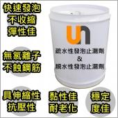 PU疏水性發泡止漏劑、PU親水性發泡止漏劑