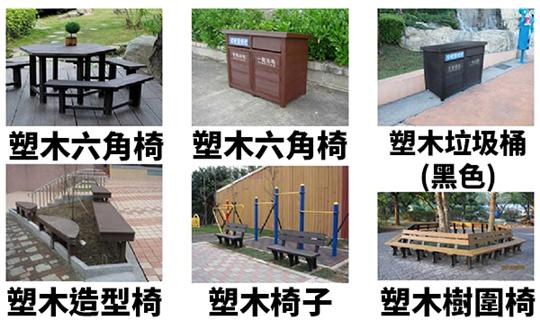 塑木垃圾桶、塑木六角桌椅、塑木樹圍椅、塑木椅子、塑木造型椅