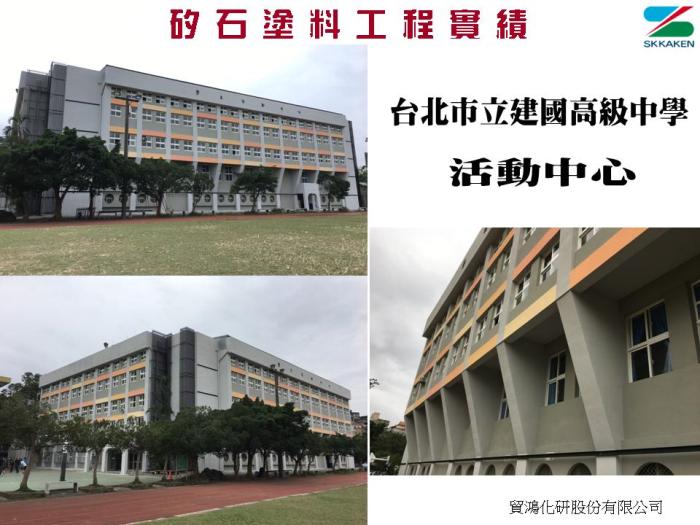 低污染意匠型矽石漆塗料 (台北市建國中學)