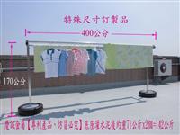 特殊尺寸晒衣架(可依客戶需求訂製)