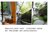 室內設計_景觀工程
