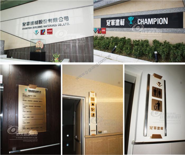 户外广告外墙,室内标示牌-巨光创意设计有限公司