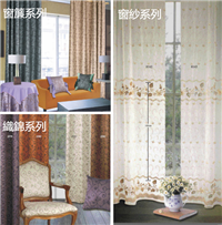 窗簾系列、織錦系列、窗紗系列