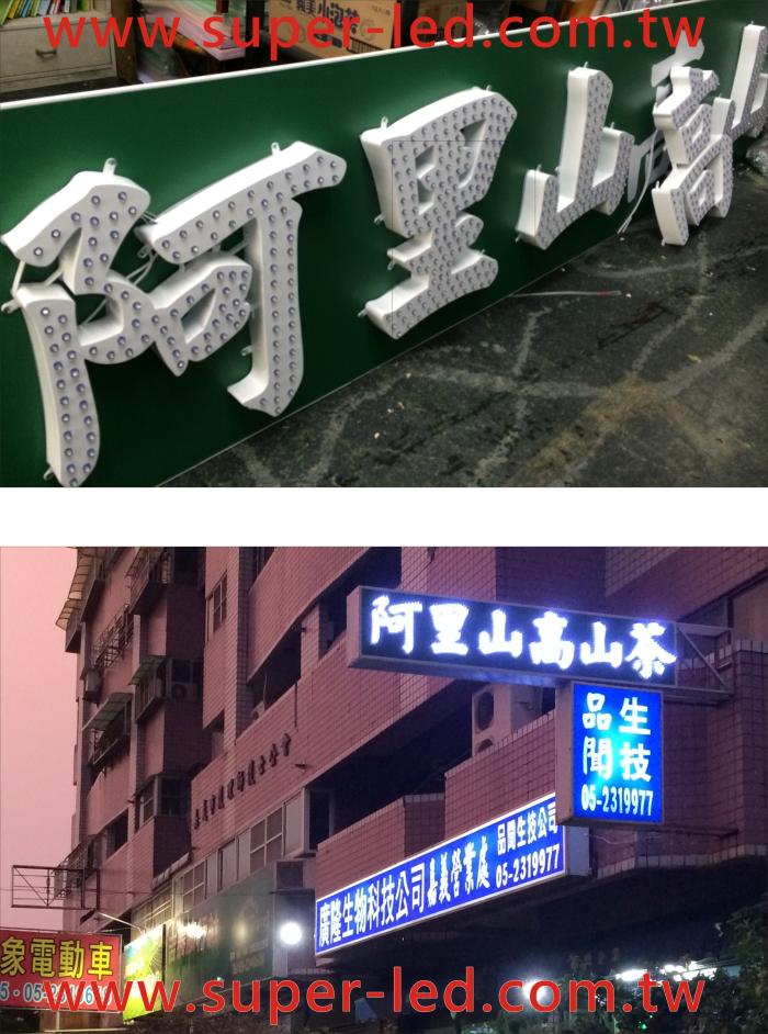 LED立體字 招牌