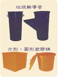 垃圾輸導管、方形塑膠桶、圓形塑膠桶