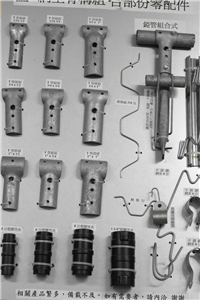 鋼管溫室架設配件