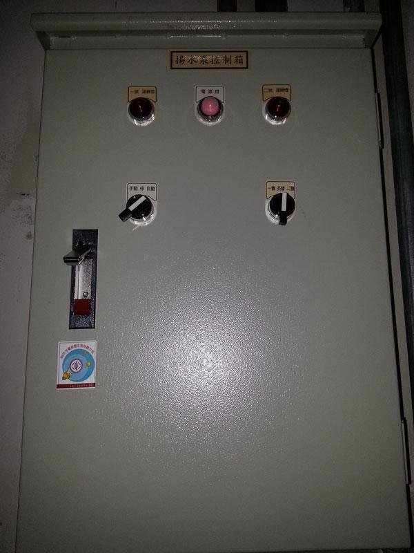 揚水自動控制盤安裝工程