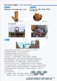 NDV/NDS抽砂泵浦/中繼泵系列
