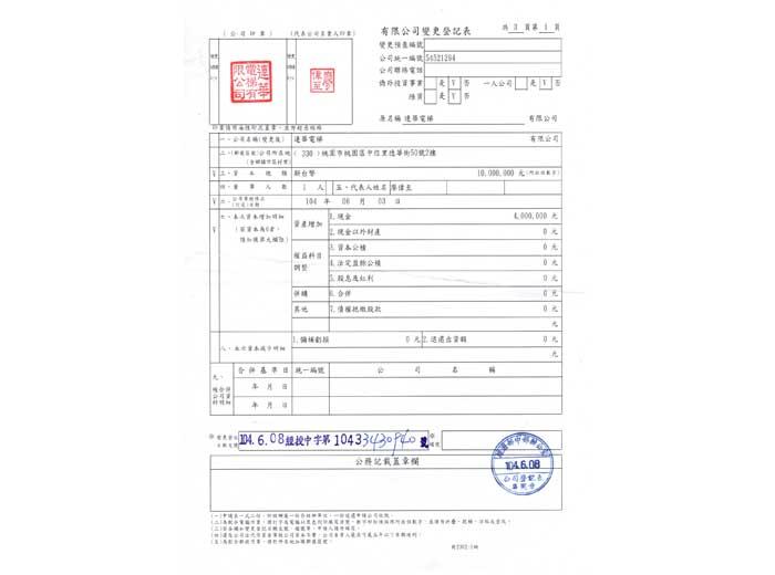 連華電梯有限公司營業登記更改