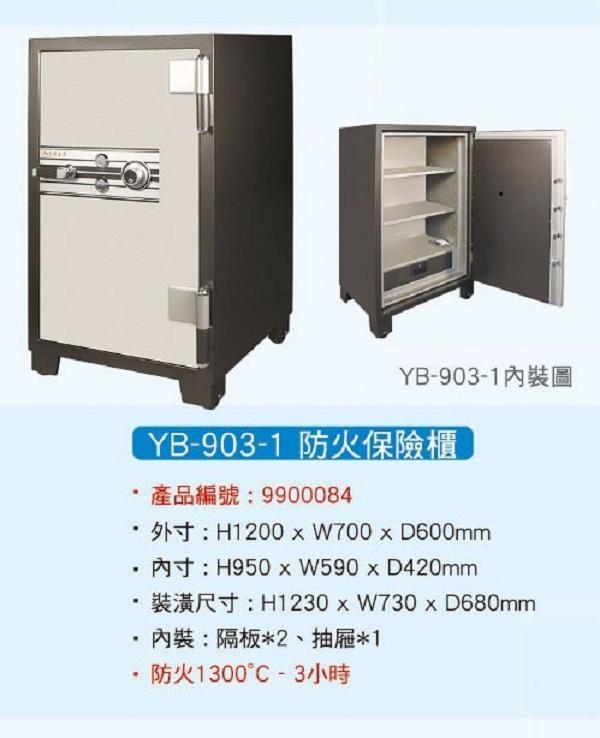 元寶金庫-YB-903-1防火保險櫃