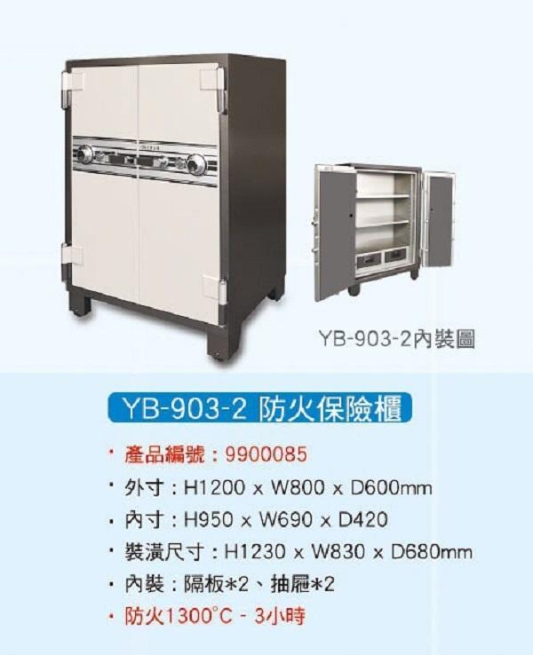 元寶金庫-YB-903-2防火保險櫃