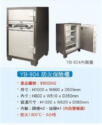 元寶金庫-YB-904防火保險櫃